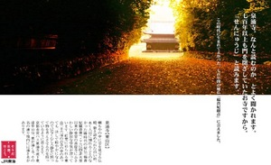 091102sennnyuuji.jpg