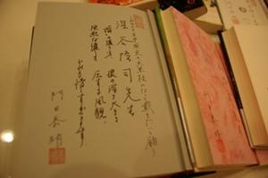 091114門田先生本04.JPG