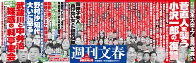 週刊文春10722日号中吊り.jpg