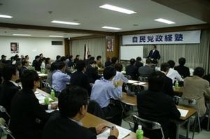 091027政経塾04.JPG