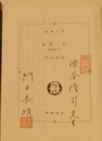 091114門田先生サイン本.JPG